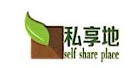 重庆私享地文化创意有限责任公司
