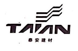 启东泰安建材有限公司 最新采购和商业信息