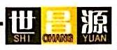 北京世昌源商贸有限公司 最新采购和商业信息