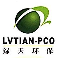 福州绿天环保技术开发有限公司 最新采购和商业信息
