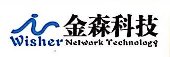 福州金森网络科技有限公司 最新采购和商业信息