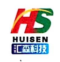濮阳市汇森微电子科技发展有限公司