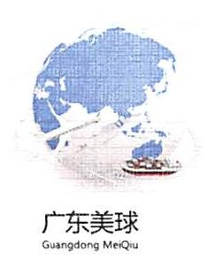 广东美球贸易有限公司 最新采购和商业信息