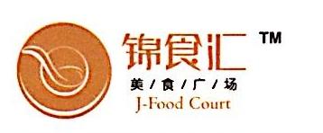 成都市锦食汇餐饮管理有限公司 最新采购和商业信息