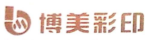 泉州博美彩印有限公司 最新采购和商业信息