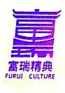 四川富瑞精典装饰工程有限公司 最新采购和商业信息