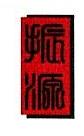 江苏省振源国际拍卖有限公司