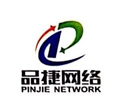 上海品捷网络科技发展有限公司