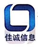 济南佳诚信息技术有限公司 最新采购和商业信息
