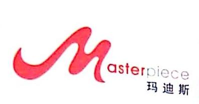 东莞市玛迪斯贸易有限公司