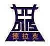 天津德拉克科技有限公司 最新采购和商业信息