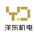广州洋东机电有限公司