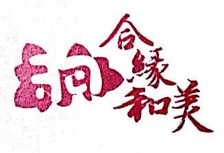 北京合缘和美文化传媒有限公司 最新采购和商业信息