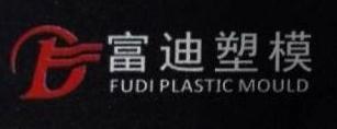 台州市黄岩富迪塑模有限公司 最新采购和商业信息