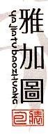 深圳市雅加图包装设计有限公司