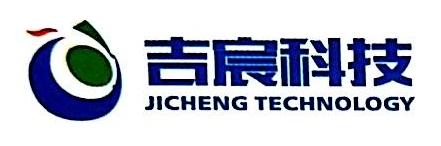 南昌吉宸科技有限公司 最新采购和商业信息
