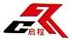 重庆启程医药有限公司 最新采购和商业信息