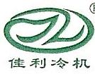 杭州佳利制冷机有限公司 最新采购和商业信息