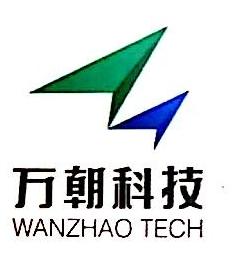 北京万朝科技有限公司 最新采购和商业信息