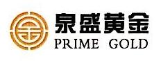 北京泉盛至今文化发展有限公司 最新采购和商业信息
