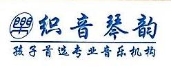 厦门织音琴韵文化艺术有限公司 最新采购和商业信息