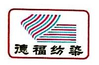 尤溪县昌明织造有限公司 最新采购和商业信息