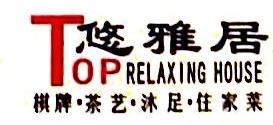 广州市天河区科技悠闲居休闲中心 最新采购和商业信息