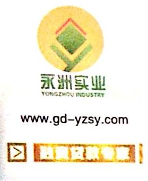 广东永洲实业投资有限公司 最新采购和商业信息