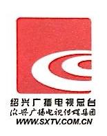 绍兴商务电视有限公司 最新采购和商业信息