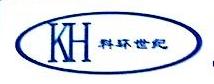 深圳市新科环电子有限公司