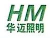 江西华迈照明有限公司 最新采购和商业信息