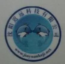 沈阳近远科技股份有限公司