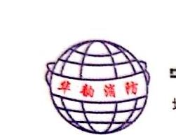 宁波宝葫芦华韵消防器械有限公司 最新采购和商业信息