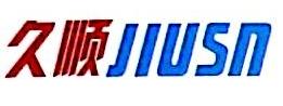 东莞市久顺实业有限公司 最新采购和商业信息