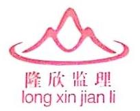 广西隆欣建设监理有限公司南宁分公司 最新采购和商业信息