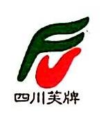 四川芙牌洗涤用品有限责任公司