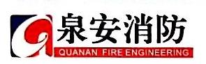 福建省泉安消防工程有限公司西安分公司 最新采购和商业信息