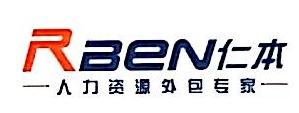 杭州仁本人力资源服务有限公司 最新采购和商业信息