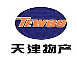 天津正合物流有限公司 最新采购和商业信息