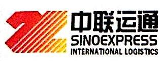 青岛中联运通国际物流有限公司 最新采购和商业信息