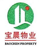 深圳市宝晨物业管理有限公司 最新采购和商业信息