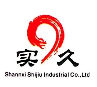 陕西实久实业有限公司 最新采购和商业信息