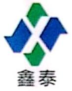 安徽鑫泰玻璃科技有限公司