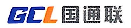 深圳市国通联技术有限公司 最新采购和商业信息
