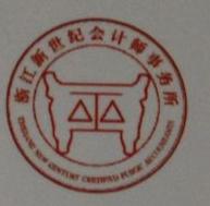义乌广源房地产评估有限公司 最新采购和商业信息