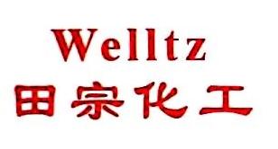 重庆田宗化工有限公司 最新采购和商业信息