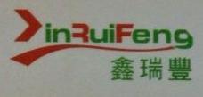 佛山市顺德区鑫瑞丰塑胶电子有限公司 最新采购和商业信息