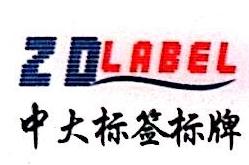 深圳市中大标签标牌有限公司 最新采购和商业信息