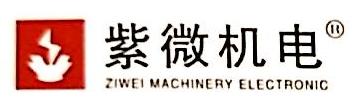沈阳紫微机电设备有限公司 最新采购和商业信息