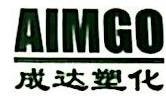 淄博成达塑化有限公司 最新采购和商业信息